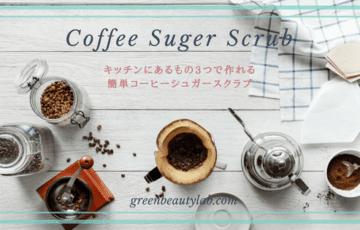 Coffee Suger Scrub
