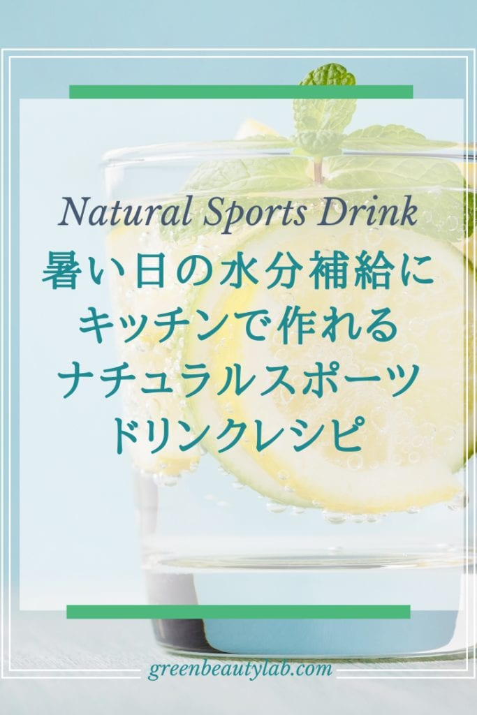市販のスポーツドリンクばかりだとカロリーも気になる上に、空のボトルばかりが増えていきますよね。今回は暑い日に最適なスポーツドリンクを手軽に手作りできるレシピを紹介します。フルーツと身近にある材料4つで作れておいしい。罪悪感ゼロのレシピです。#手づくりスポーツドリンク#ナチュラルドリンク#エコ