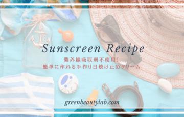 Sunscreen recipe