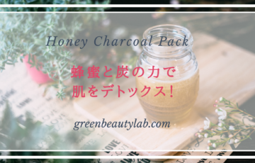 蜂蜜と炭のパックレシピ