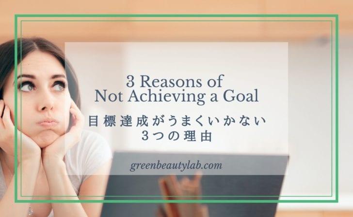 目標達成がうまくいかない3つの理由
