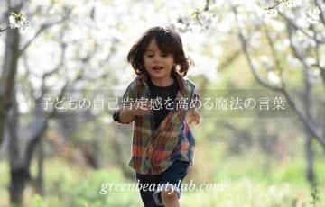 子どもの自己肯定感を高める魔法の言葉