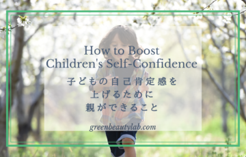 子どもの自己肯定感を上げるために親ができること