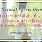 スポーツドリンクレシピ
