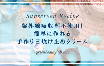 日焼け止めレシピ