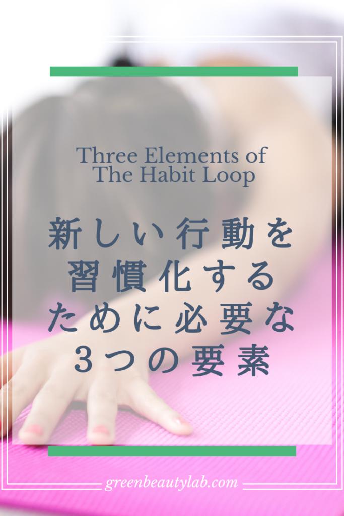 新しい行動を習慣化する3つの要素 :キュー・ルーティーン・リワード
