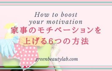 モチベーションを上げる6つの方法