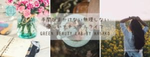 Green Beauty Lab Cover
