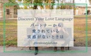 5つの愛の言語