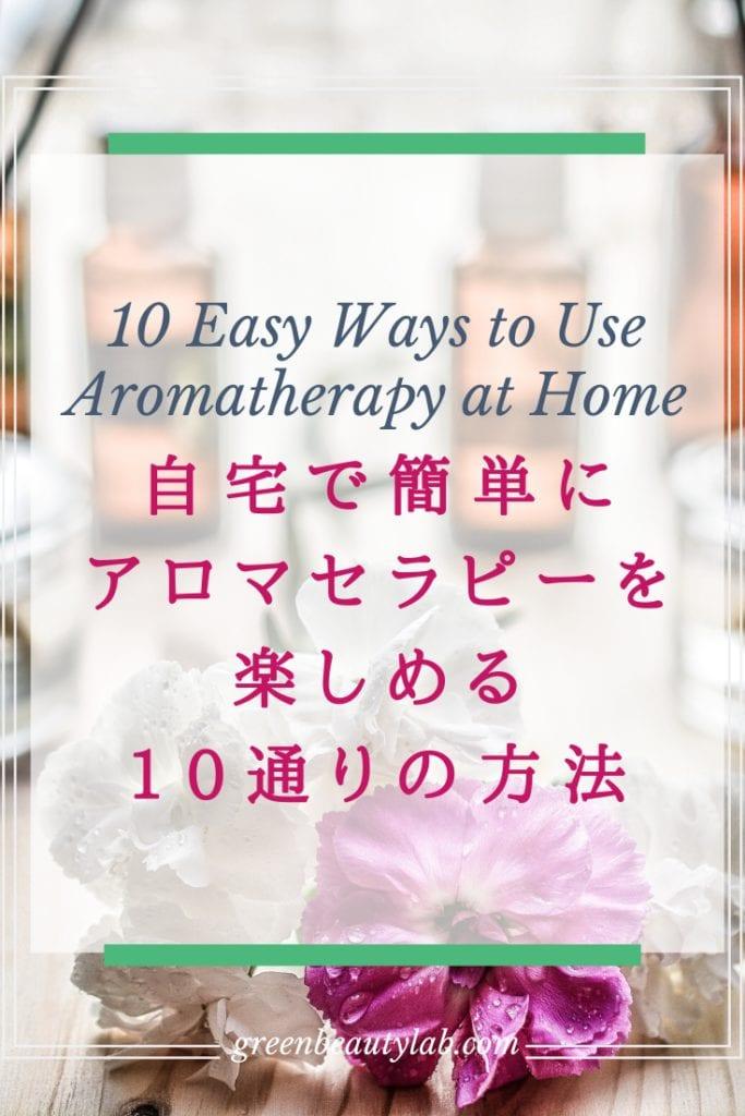 自宅で簡単にアロマセラピーを楽しめる10通りの方法