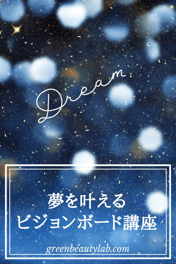 夢を叶えるビジョンボード講座