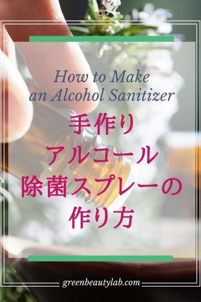 手作りアルコールスプレー