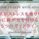 子供がストレスを乗り切るために親が気を付けるべき5つのガイドライン