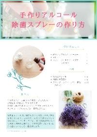 除菌・消毒スプレーレシピ