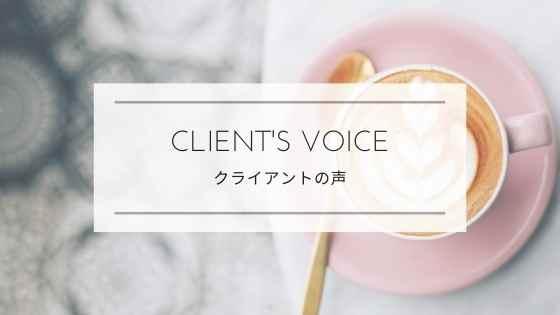 クライアントの声