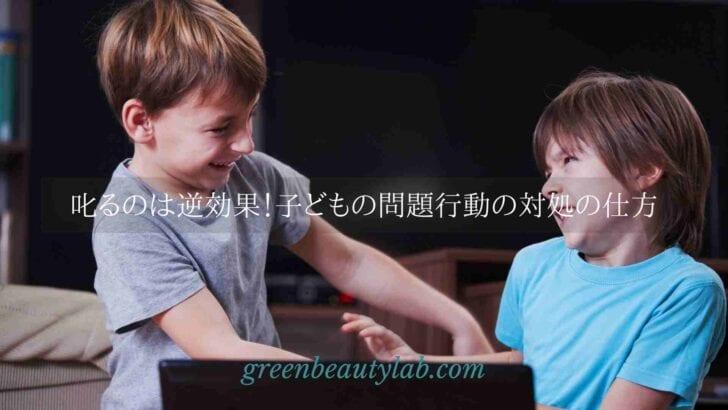 子どもの問題行動の対処の仕方