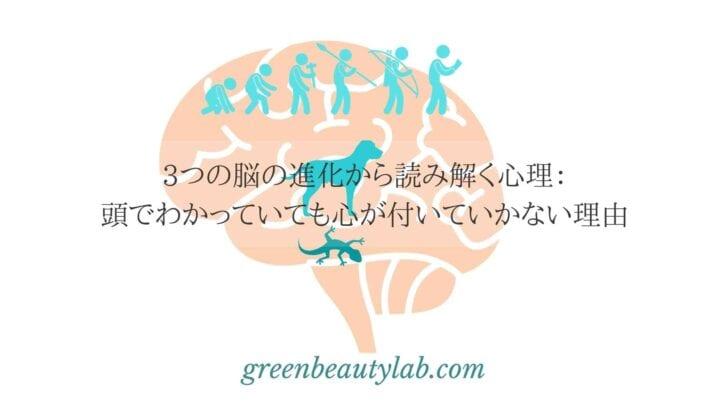 3つの脳の進化から読み解く心理:頭でわかっていても心が付いていかない理由